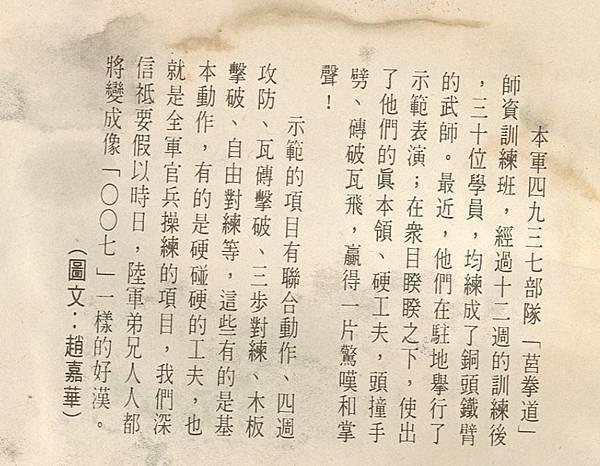 中國陸軍畫刊6101莒拳跆拳-1