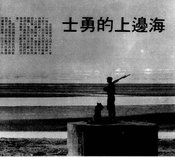 勝利之光6102-1警總海防部隊