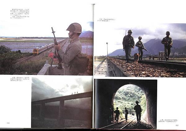 國軍與國家8012-6橋隧連