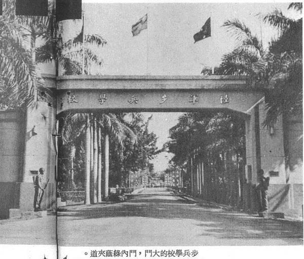 中國陸軍畫刊5408-3步校