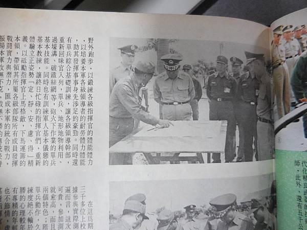 中國陸軍畫刊187期69年6月主官武藝競賽-3.JPG