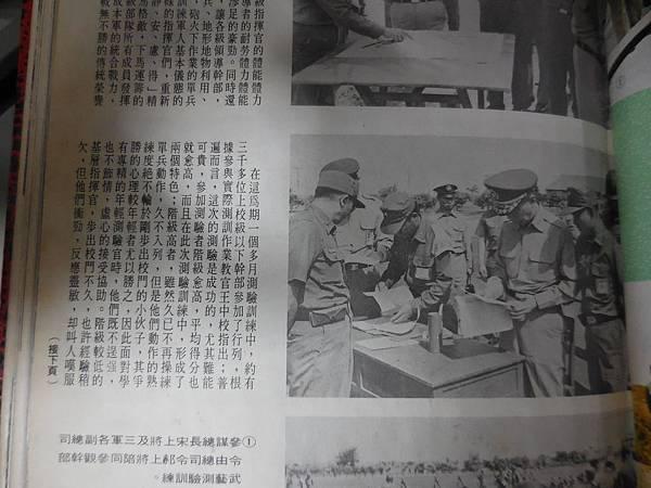 中國陸軍畫刊187期69年6月主官武藝競賽-4.JPG