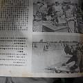 中國陸軍畫刊187期69年6月主官武藝競賽-5.JPG