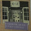 DSCN2186士校第一代校史館