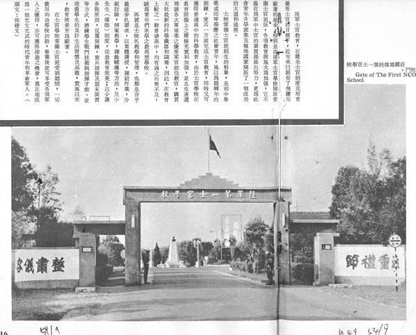 中國陸軍畫刊5409-1第一士校 (2)