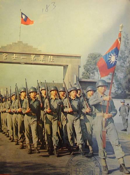 中國陸軍畫刊5409-1第一士校