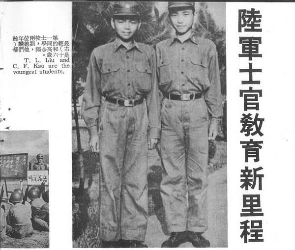 中國陸軍畫刊5409-3第一士校