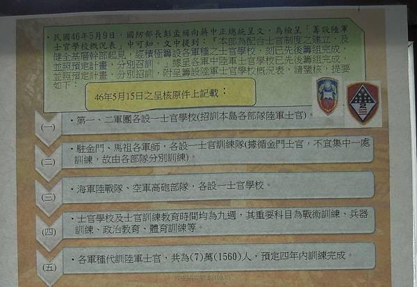 DSCN2183-1士官制度的建立
