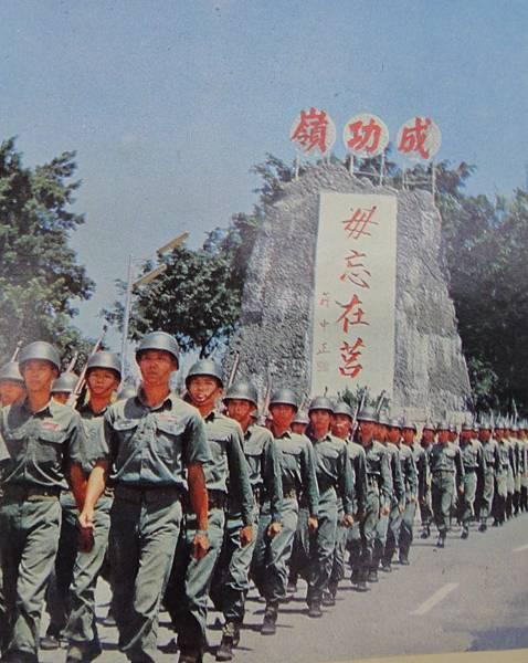 中國陸軍畫刊5809-6成功嶺勒石舊款
