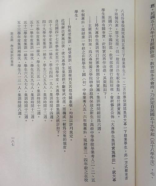 學生軍訓五十年(67年版)-34成功嶺沿革
