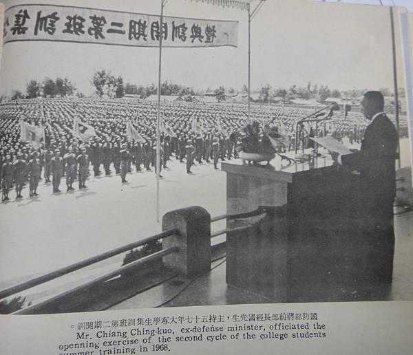 中國陸軍畫刊5809-1不像成功嶺的大專集訓開訓