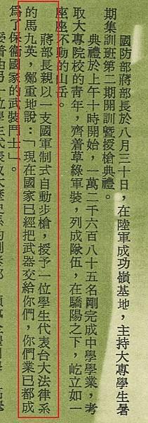 中國陸軍畫刊5709成功嶺57年暑二梯授槍代表馬英九2-2