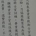 于豪章上將紀念集(民89年版)-30技術生緣起比敘班(毛道恪).jpg