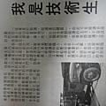 中國陸軍畫刊6702-5技術生.jpg