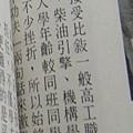 中國陸軍畫刊6702-6技術生.jpg