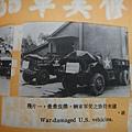 中國陸軍畫刊5709-1協修越戰美軍車輛-4.JPG