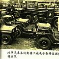 中華民國陸軍82年版-26協修越戰美軍軍車.jpg