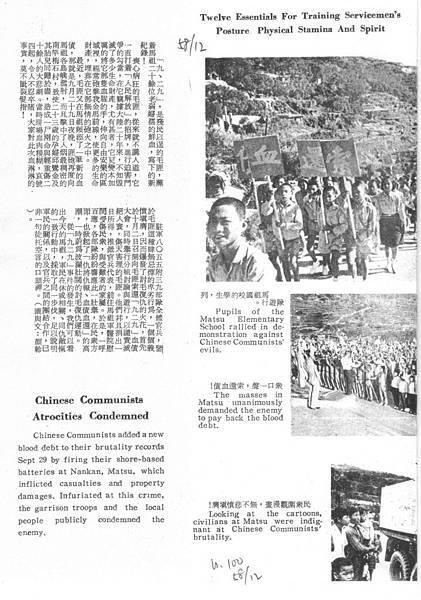 中國陸軍畫刊5812-2馬祖匪砲濫射.jpg