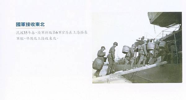 新六軍進駐東北(輝煌畫誌黃埔建軍90週年紀念冊2014年版).jpg