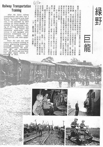 中國陸軍畫刊6107-2鐵道兵.jpg