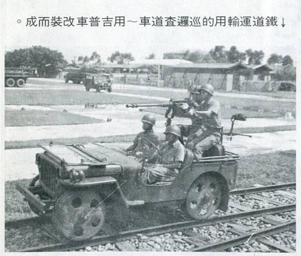 中國陸軍畫刊6412-1鐵道吉普車-1.jpg