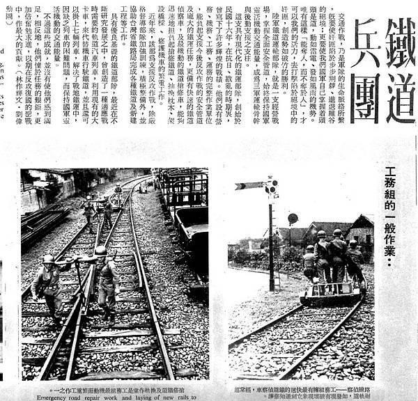 勝利之光5706-1鐵道兵.jpg