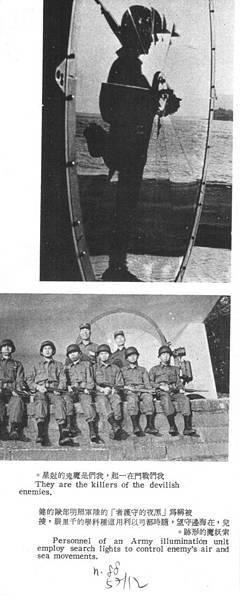 中國陸軍畫刊5712-8照明部隊