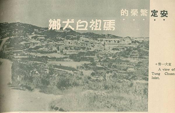 中國陸軍畫刊5210莒光東莒白犬東犬大坪村.jpg