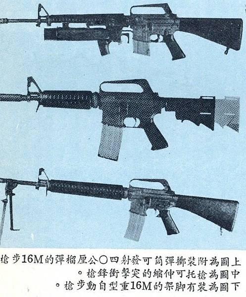 中國聯勤月刊5709-2-M16展示AR18缺點-1