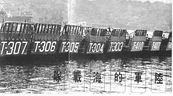 中國陸軍畫刊5707-1船舶連