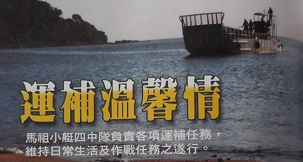 勝利之光9611馬港小艇隊陸軍船舶連-1