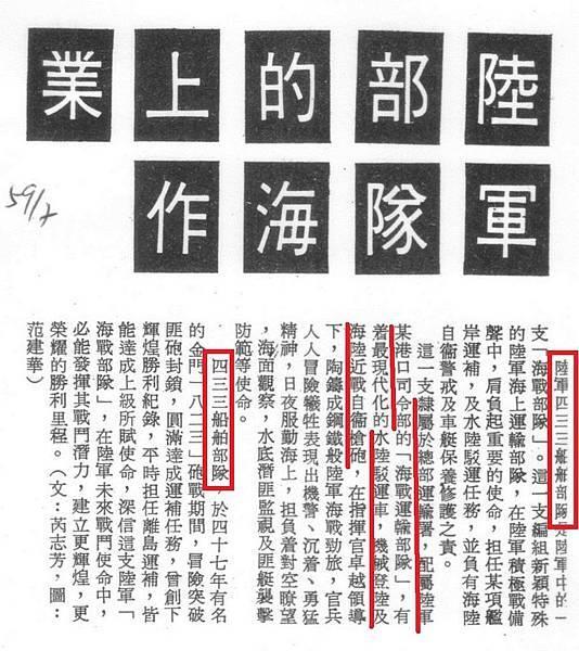 中國陸軍畫刊5907-2船舶連-2