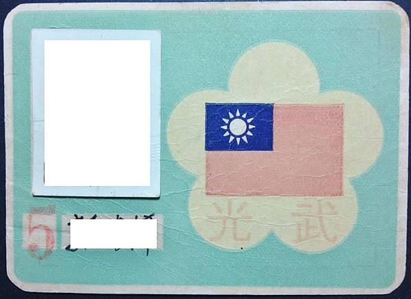 210師71年度識別證(正面)-1