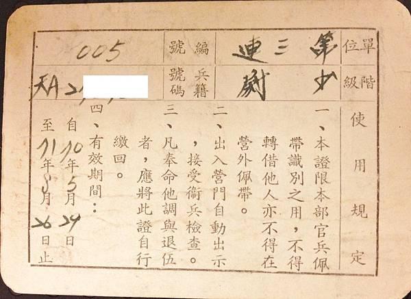 210師71年度識別證(背面)-2