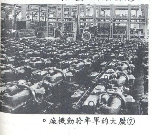 中國聯勤月刊6005-2軍車廠引擎建新18號