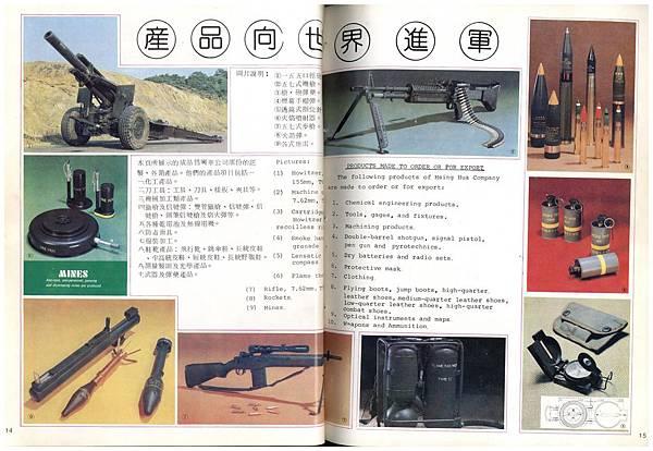 中國聯勤月刊6910-2興華公司軍火外銷建新計畫