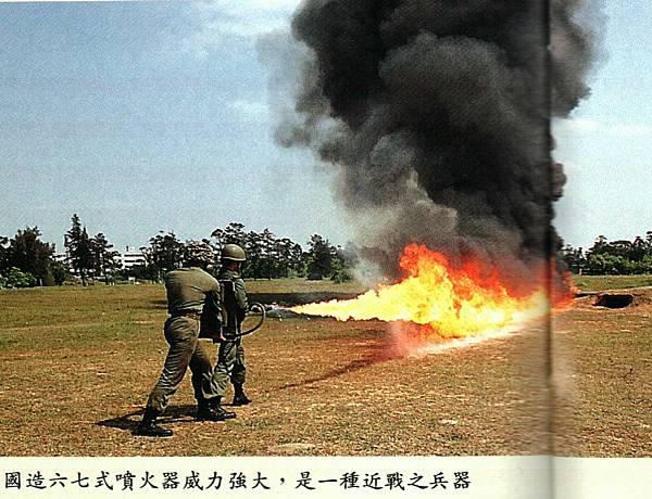 中華民國陸軍82年版-54國造67式噴火器建新52號