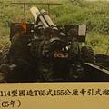 軍史館陸勤部特展-16國造65式155榴建新41號