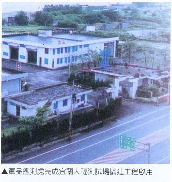 聯勤創制66週年專輯10106-6大福測試場建新49號