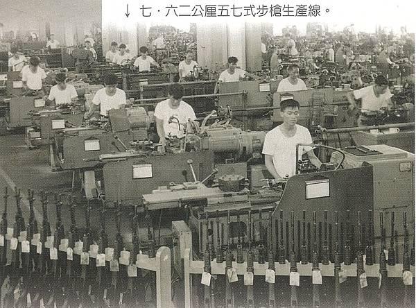 聯勤的故事9212-002 58年1月五七式步槍生產線