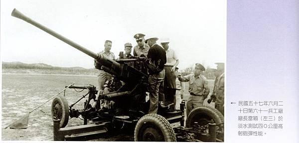 聯勤的故事-6建新29號40機砲彈-2