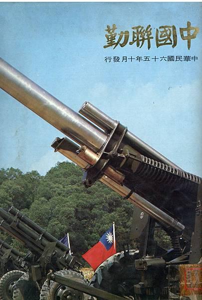 中國聯勤月刊6510-1-105榴155榴建新41號