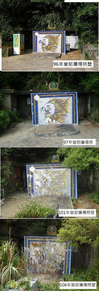 營部廣場照壁.jpg