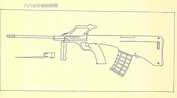 透視台灣防禦風雲叢書7311-六八式步槍-4.jpg