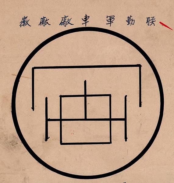 軍車廠廠徽.jpg
