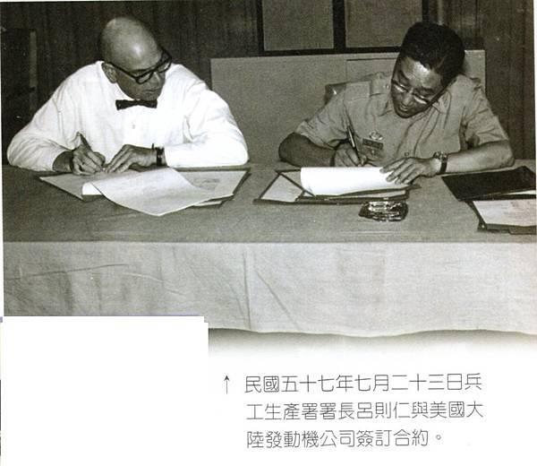 聯勤的故事-5軍車廠發動機簽約.jpg