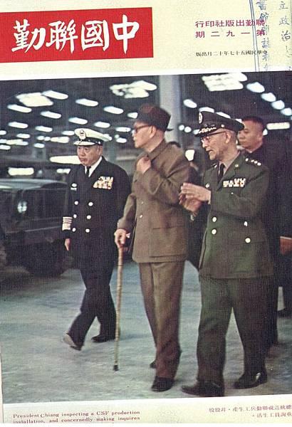 中國聯勤月刊5712-1-軍車廠1噸軍械車蔣中正.jpg