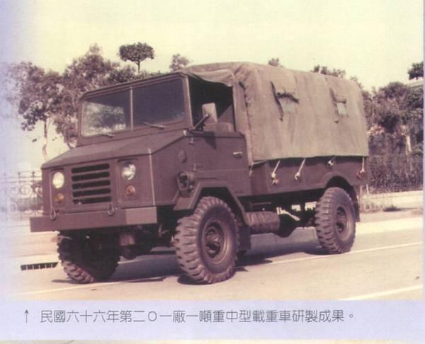 聯勤的故事9212-005自製一噸載重車.jpg