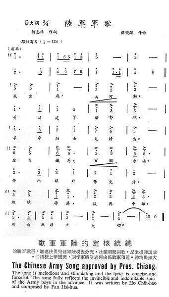 勝利之光5604-1陸軍軍歌訂頒-2.jpg