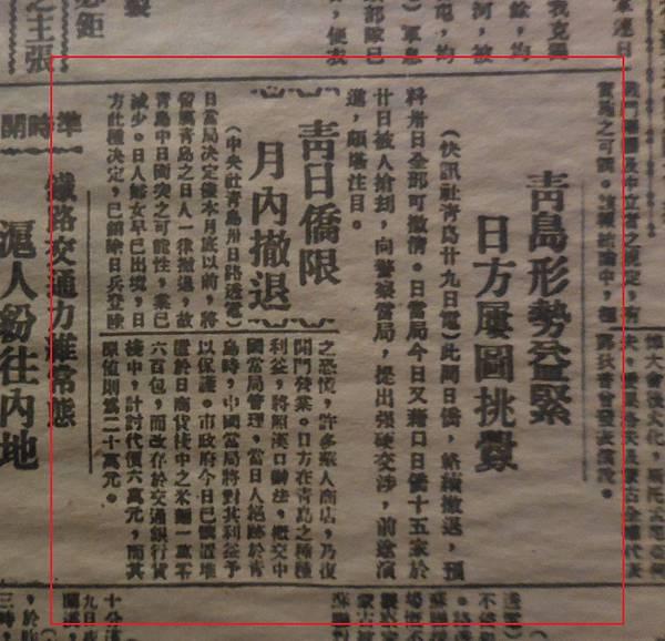 青島日軍撤退.jpg